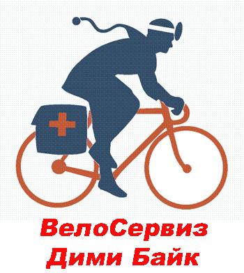ВелоСервиз Дими Байк