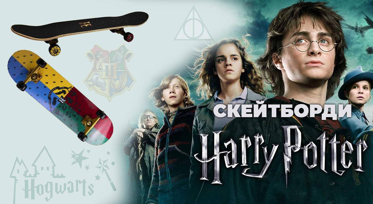 Скейтборд Harry Potter